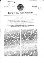 Электрический плавкий предохранитель с автоматической заменой перегоревшей нити (патент 1650)