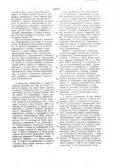 Устройство для регулирования выдачи топлива (патент 900263)