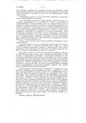 Патент ссср  152623 (патент 152623)