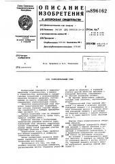 Горизонтальный стык (патент 896162)