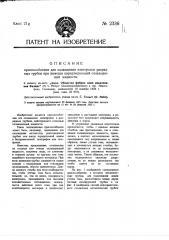 Приспособление для охлаждения электродов разрядных трубок при помощи циркулирующей охлаждающей жидкости (патент 2336)