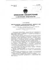 Приспособление к круглочулочному автомату для оттяжки вырабатываемых изделий (патент 119957)