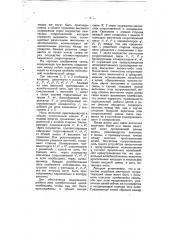 Генератор высокой частоты (патент 6985)