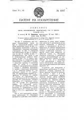 Часы, автоматически включающие и выключающие ток в осветительной печи (патент 4007)