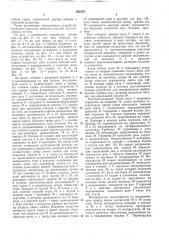 Устройство для гибки металлической ленты (патент 292270)
