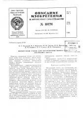 Патент ссср  160296 (патент 160296)