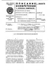 Гравитационный пневматический классификатор (патент 900876)