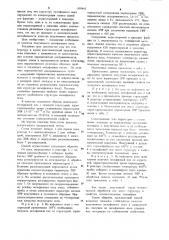 Способ регулирования процесса получения мезофазного пека (патент 899461)