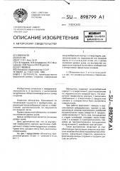 Обтекатель (патент 898799)