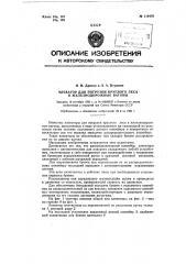 Элеватор для погрузки круглого леса в железнодорожные вагоны (патент 119478)