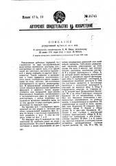 Реверсивная зубчатая передача (патент 36745)