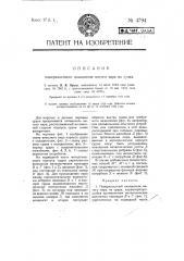 Поверхностный охладитель мятого пара на судах (патент 4794)