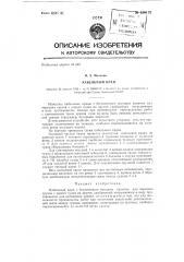 Патент ссср  120176 (патент 120176)