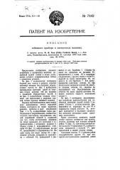 Табачный прибор в папиросных машинах (патент 7442)