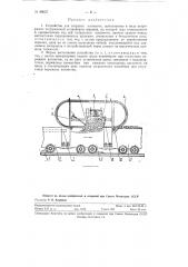 Устройство для загрузки вагонеток (патент 89657)