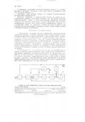 Импульсная следящая система (патент 122512)