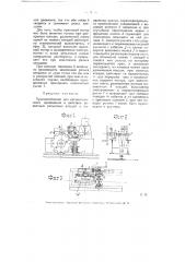 Приспособление для автоматического приведения в действие захватных рельсовых клещей в подвижных кранах (патент 5765)