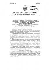 Способ гальванического меднения из пирофосфатных ванн (патент 121002)