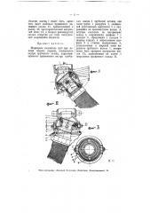 Шарнирное соединение труб (патент 5868)