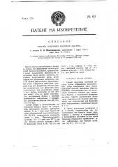 Способ получения молочной кислоты (патент 60)