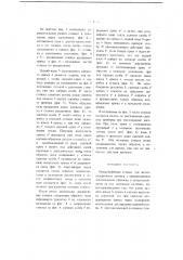 Междукуберная стяжка для железнодорожных нагонов с вращающимися дисковидными крюками и захватывающими за них сцепными скобками (патент 3428)