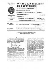 Способ получения алюминиевых солей диорганодитиофосфорных кислот (патент 897771)