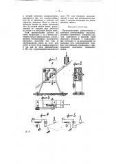 Предохранительное приспособление к заводному электросемафору (патент 7389)