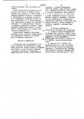 Устройство для регулирования скорости разливки под давлением (патент 899268)