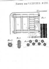 Обмотка для альтернаторов высокого напряжения (патент 1288)