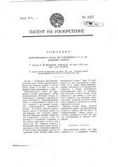 Железобетонное гнездо для телеграфных и т.п. деревянных столбов (патент 2527)