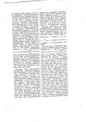 Дисковый прерыватель (патент 1532)