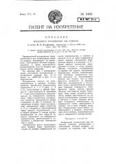 Воздушный холодильник для сушилок (патент 5466)