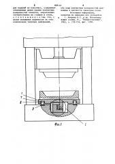 Направляющая прямолинейного перемещения,преимущественно пресса для изделий из пластмасс (патент 898144)
