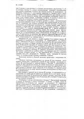 Машина для крепления верхней части кнопок в обувной заготовке (патент 121386)