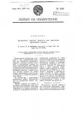 Распылитель горючей жидкости для двигателей внутреннего горения (патент 4146)