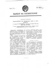 Приспособление для продвигания ленты в киноаппаратах (патент 1552)