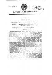 Уплотняющее приспособление для винтовых насосов (патент 5965)