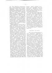 Прибор для видения на расстоянии при помощи фотоэлектрических токов (патент 5030)