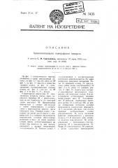 Буквопечатающий телеграфный аппарат (патент 3435)