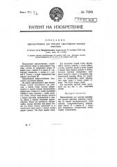 Приспособление для поверки однообразия наводки винтовки (патент 7089)