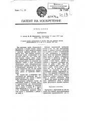 Труборезка (патент 7349)