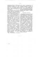 Распределительный механизм для безмаховиковых поршней двигателей, приводящих в действие сотрясательные желоба (патент 8379)