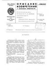 Радиатор (патент 896362)