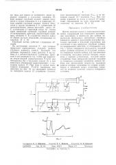 Датчик максимального и мииимального давлеиия (патент 293186)