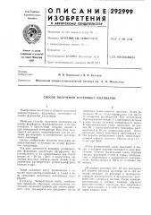 Способ получения фурановы.х полимеров (патент 292999)