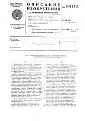 Воздухораспределитель для тормозной системы прицепного транспортного средства (патент 901112)
