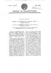 Аппарат для автоматического тартания нефти из буровых (патент 3095)