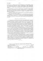 Электронно-лучевой телеспектрометр для определения с самолета спектральной яркости наземных объектов (патент 119360)
