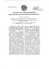 Прибор для съемки вертикального профиля местности (патент 5515)