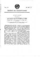 Секстант (патент 1347)